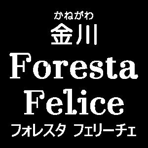 金川 Foresta Felice